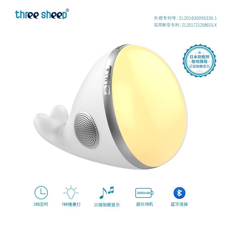 声光助眠仪L3