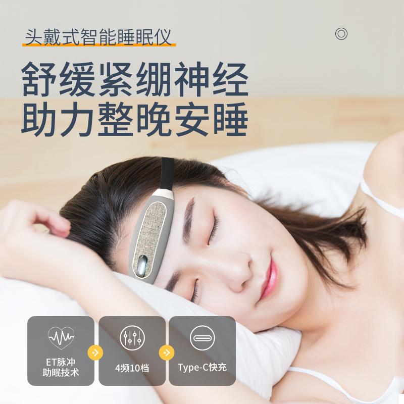 头戴式智能睡眠仪T1