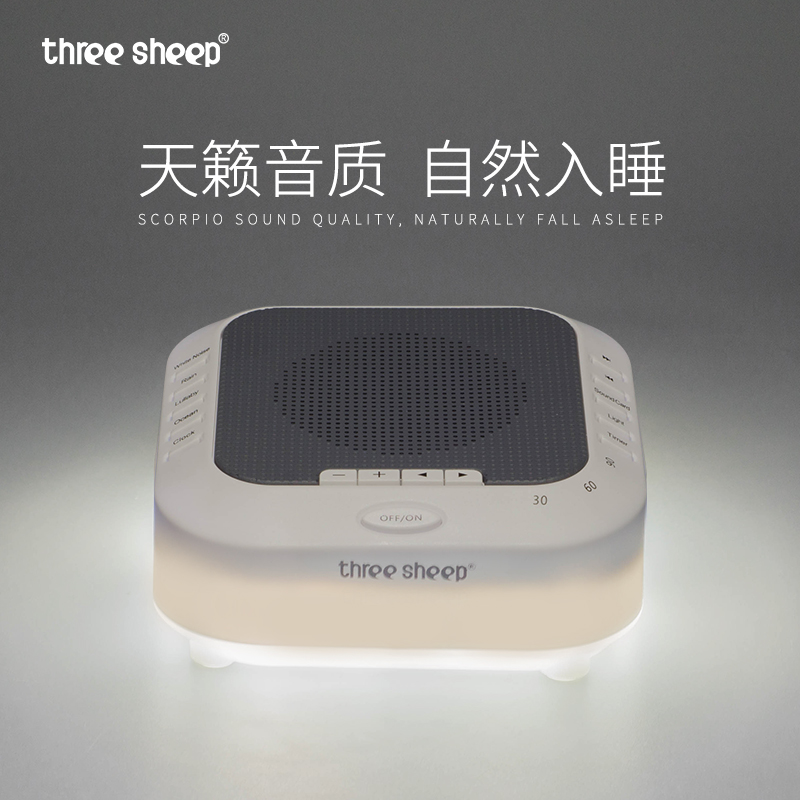 微波光音乐助眠仪S3