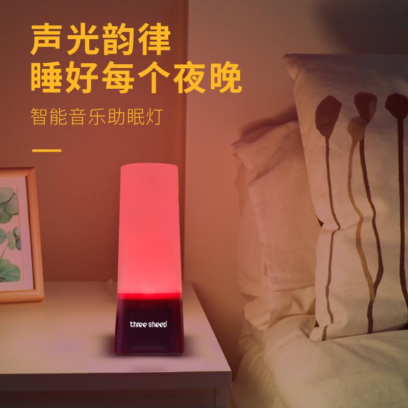 智能音乐灯光助眠灯SP901